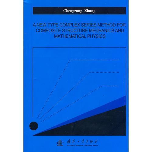 复合材料板壳力学解析理论(英文版)