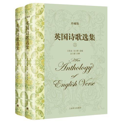 英国诗歌选集(珍藏版)(上、下册)