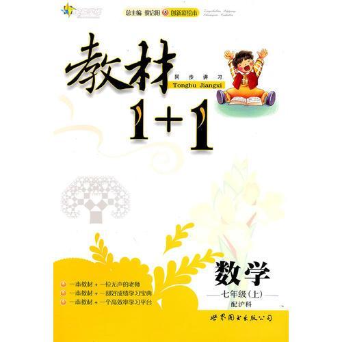 数学七年级上(配沪科)教材1+1(2010年6月印刷)(附答案及听力资料)