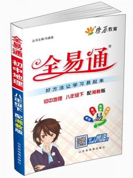 燎原教育·初中全易通:地理:8年级(下)(湘教版)(2014春)