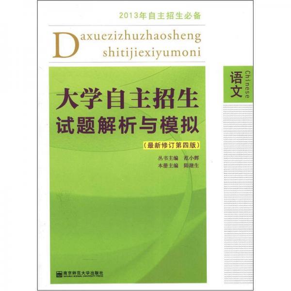 大学自主招生试题解析与模拟:语文(最新修订·第4版)(2013年自主招生必备)