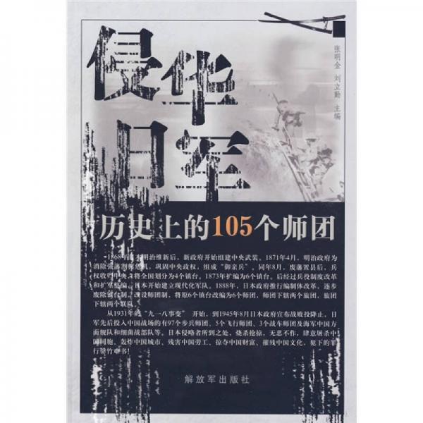 侵华日军历史上的105个师团