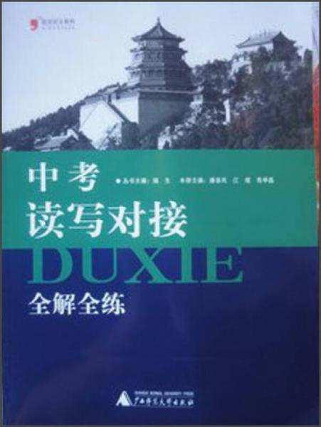 蓝皮语文系列:中考读写对接全解全练(2013)