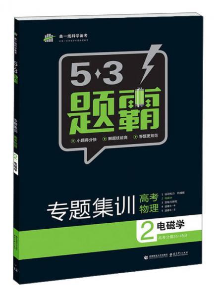 5·3题霸专题集训:高考物理2(电磁学)