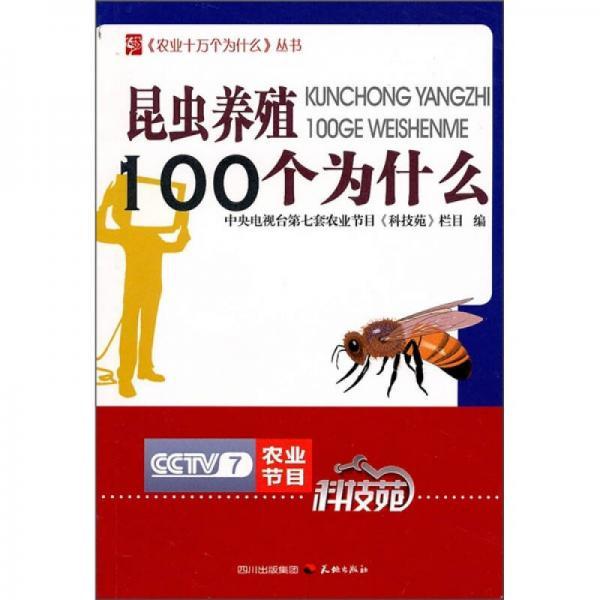 昆虫养殖100个为什么