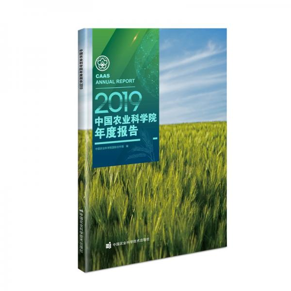 中国农业科学院年度报告2019