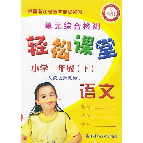 轻松课堂——小学一年级(下)语文