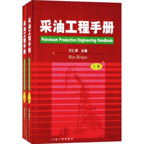 采油工程手册 (上、下册)