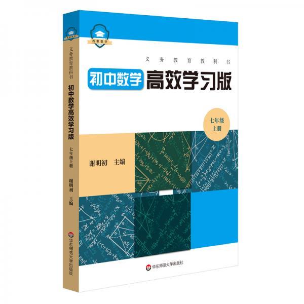 义务教育教科书初中数学高效学习版七年级上册