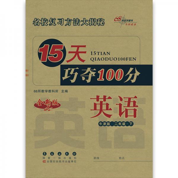 2020春15天巧夺100分英语二年级下册(牛津版)全新版68所名校图书