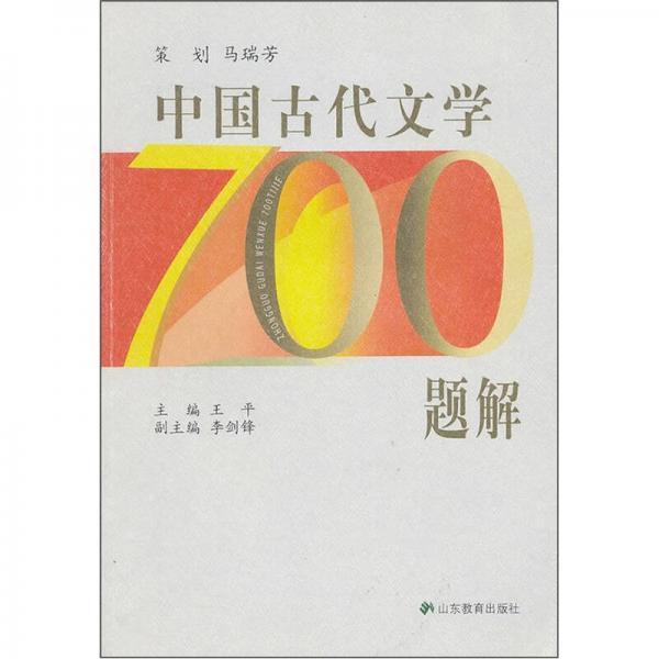 中国古代文学700题解