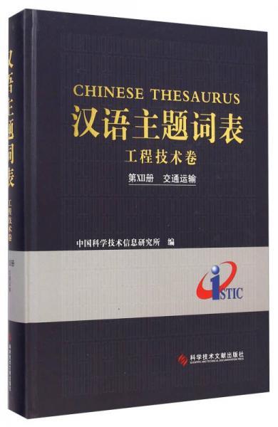 汉语主题词表:工程技术卷(第12册 交通运输)