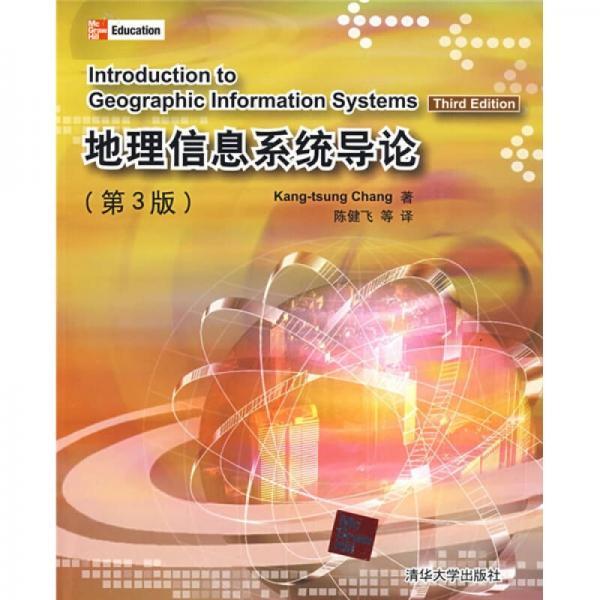 地理信息系统导论(第3版)