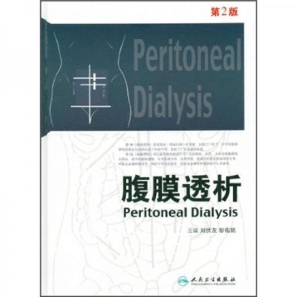 腹膜透析(第2版)