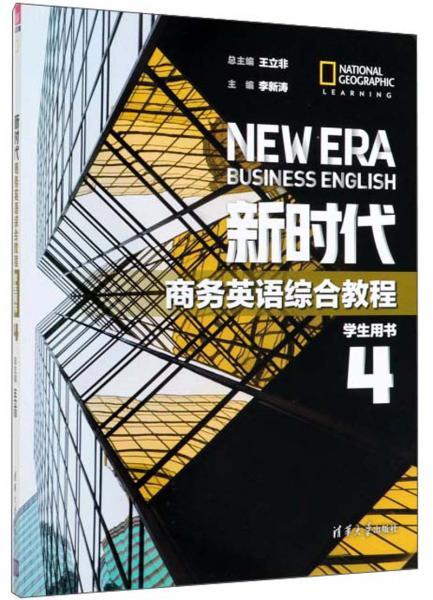 新时代商务英语综合教程(学生用书4)