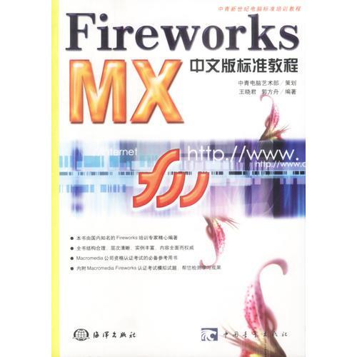 Fireworks MX中文版标准教程
