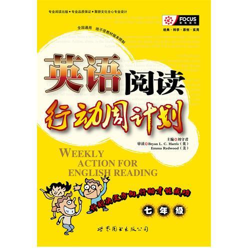 《英语阅读行动周计划》(七年级)