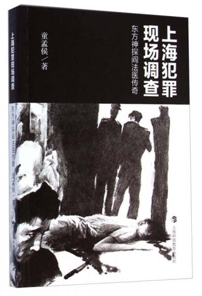 上海犯罪现场调查:东方神探阎法医传奇
