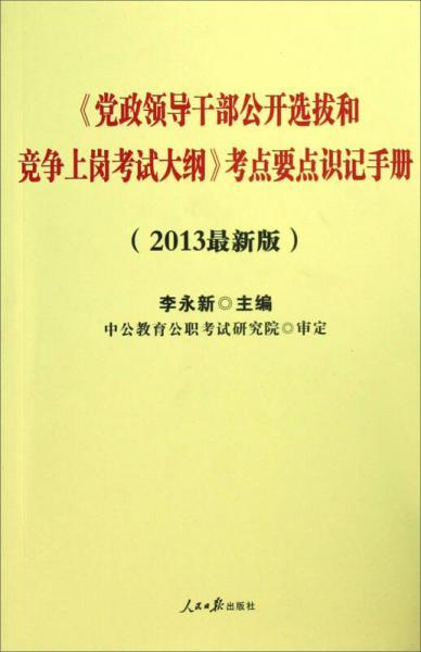 中公版·2013党政领导干部公开选拔和竞争上岗考试:考点要点识记手册