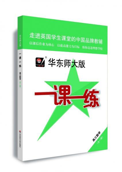 2019秋一课一练·高三数学(全一册)