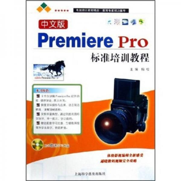 中文版Premiere Pro标准培训教程