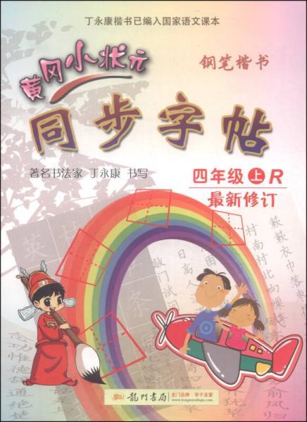 黄冈小状元同步字帖·钢笔楷书:四年级上R(最新修订 2015年秋季使用)