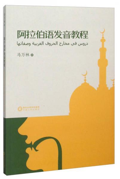 阿拉伯语发音教程