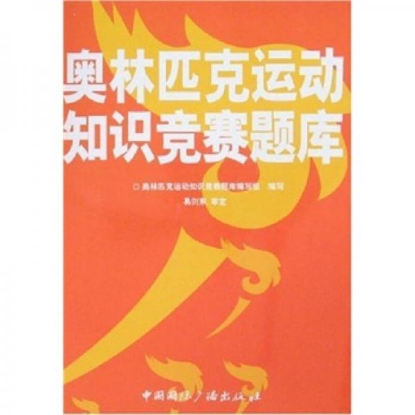 2008奥林匹克运动知识竞赛题库