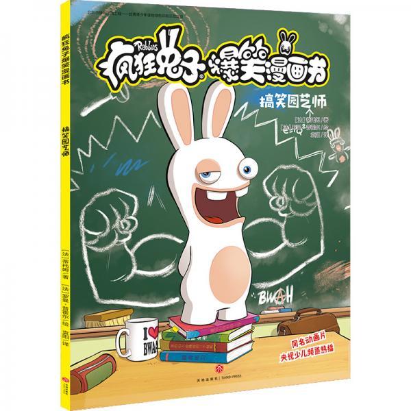 疯狂兔子爆笑漫画书搞笑园艺师