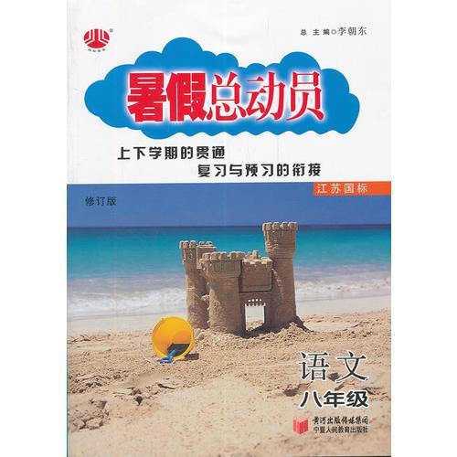 科学 八年级(浙J国标)(浙江版)(2012年3月印刷)修订版暑假总动员