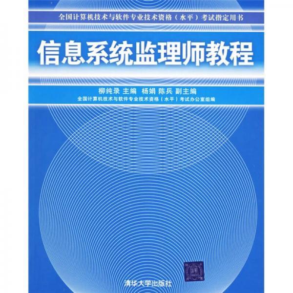 全国计算机技术与软件专业技术资格(水平)考试指定用书:信息系统监理师教程