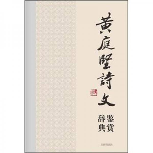 中国文学名家名作鉴赏辞典系列·黄庭坚诗文鉴赏辞典