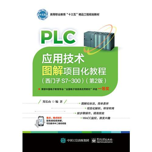 PLC应用技术图解项目化教程(西门子S7-300)(第2版)