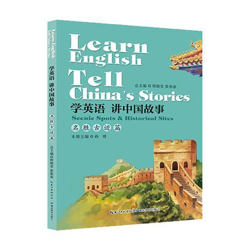 学英语 讲中国故事·名胜古迹篇