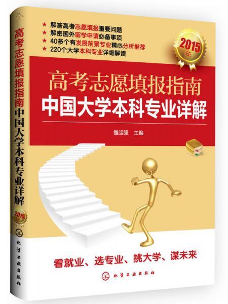 高考志愿填报指南:中国大学本科专业详解(2015年)