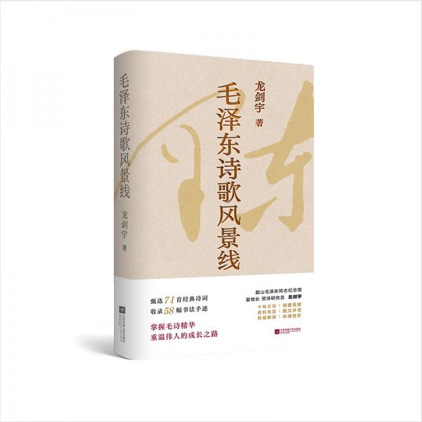毛泽东诗歌风景线