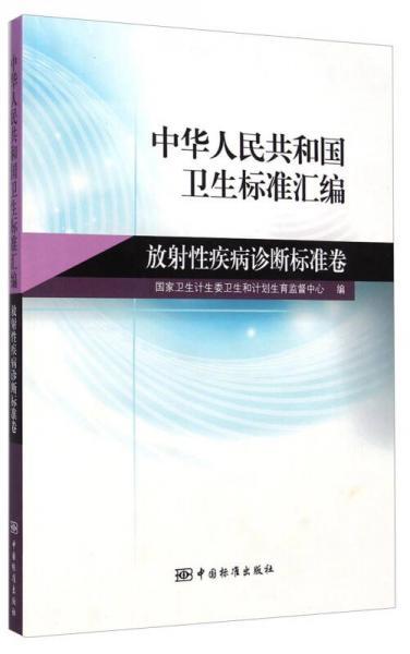 中华人民共和国卫生标准汇编:放射性疾病诊断标准卷