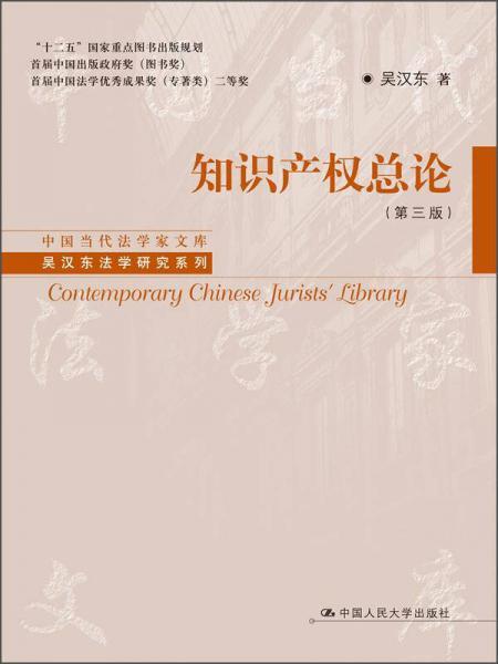 中国当代法学家文库·吴汉东法学研究系列:知识产权总论(第3版)