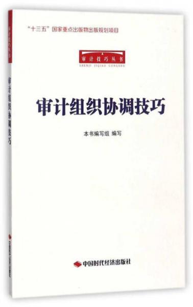 审计组织协调技巧/审计技巧丛书