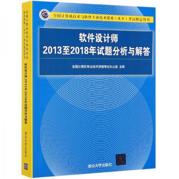 软件设计师2013至2018年试题分析与解答/全国计算机技术与软件专业技术资格(水平)考试指定用书