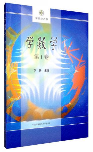 学数学丛书:学数学(第1卷)
