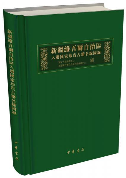 新疆维吾尔自治区入选国家珍贵古籍名录图录