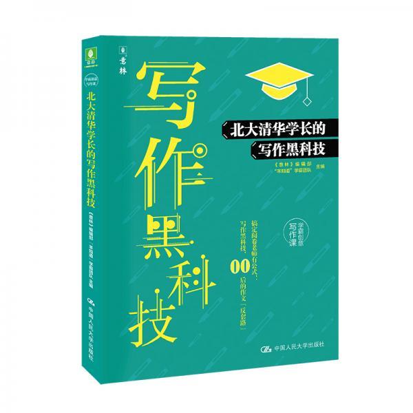 意林--北大清华学长的写作黑科技