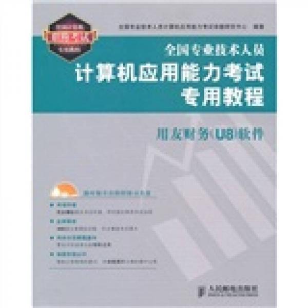 全国专业技术人员计算机应用能力考试专用教程:用友财务(U8)软件