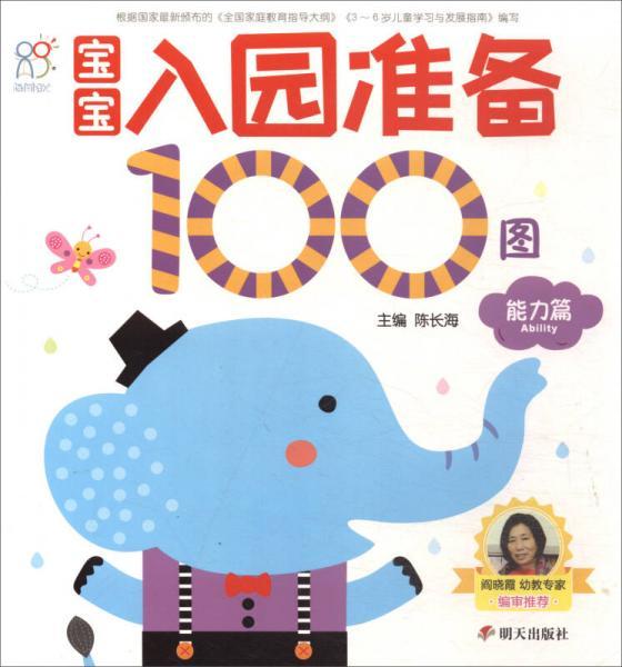 宝宝入园准备100图:能力篇