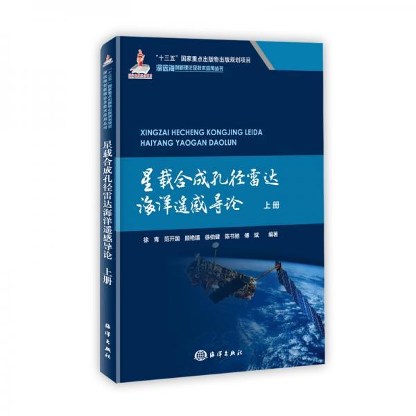 星载合成孔径雷达海洋遥感导论上册
