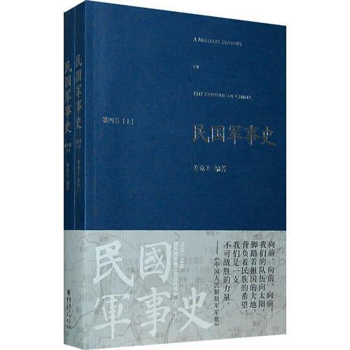 民国军事史•第四卷(上下册)