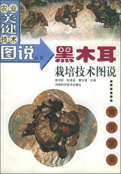 农业关键技术图说丛书·食用菌类:黑木耳栽培技术图说