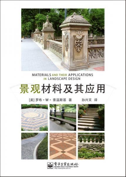 景观材料及其应用