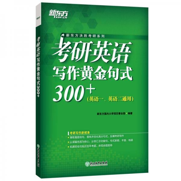 新东方考研英语写作黄金句式300+